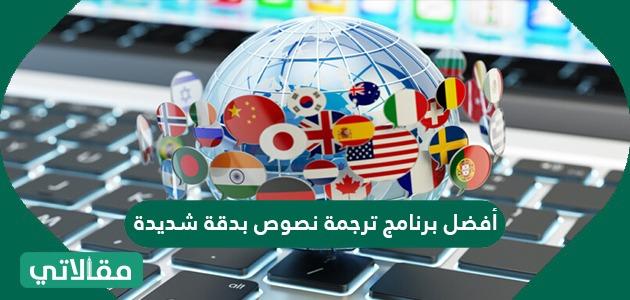 أفضل برنامج ترجمة نصوص بدقة شديدة من الكمبيوتر والهاتف