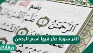 أكثر سورة ذكر فيها اسم الرحمن