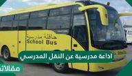 إذاعة مدرسية عن النقل المدرسي
