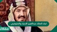ابناء الملك عبدالعزيز الاحياء والمتوفيين وأهم إسهاماتهم في المملكة