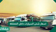 اسعار شحن السيارات داخل المملكة العربية السعودية