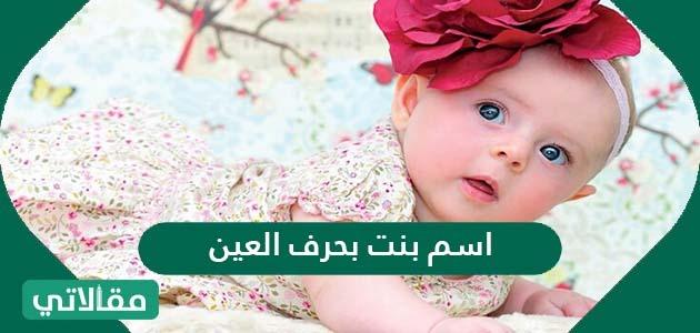 اسم بنت بحرف العين ومعانيها 2021