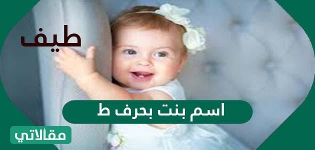 اسم بنت بحرف ط حديث ومميز