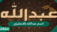 اسم عبد الله بالإنجليزي وصفات حامله وحكم تسميته في الدين الإسلامي