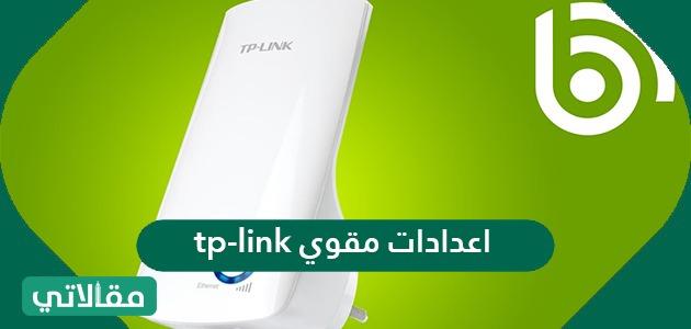 كيفية ضبط اعدادات مقوي tp-link