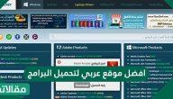 افضل موقع عربي لتحميل البرامج مجانا