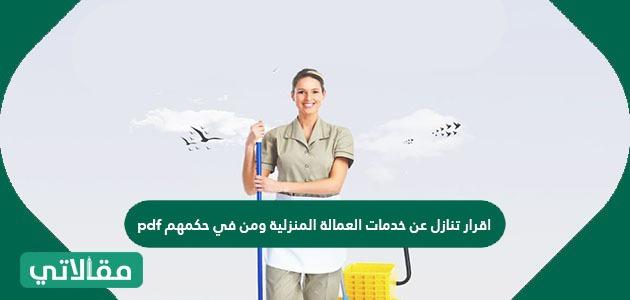 اقرار تنازل عن خدمات العمالة المنزلية ومن في حكمهم