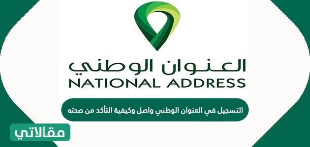 التسجيل في العنوان الوطني واصل وكيفية التأكد من صحته