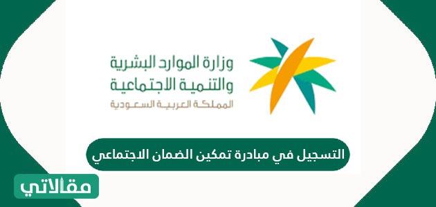 التسجيل في مبادرة تمكين الضمان الاجتماعي