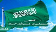 الجمعيات الخيرية في السعودية .. أفضل 9 جمعيات في المملكة
