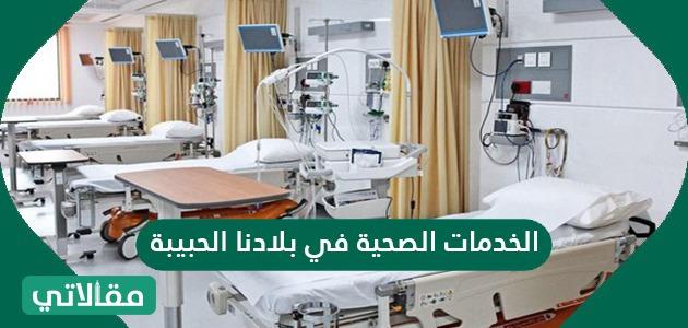الخدمات الصحية في بلادنا الحبيبة