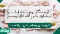 اللهم صل وسلم على نبينا محمد مكتوبة وبالصور