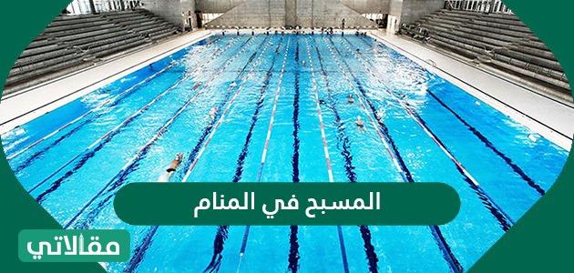 تفسير حلم المسبح في المنام