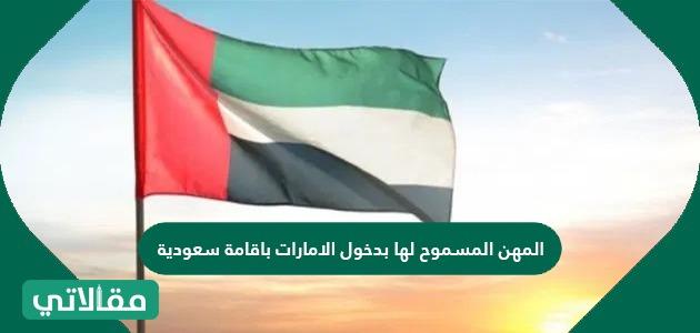 المهن المسموح لها بدخول الامارات باقامة سعودية