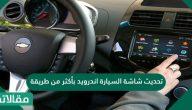 تحديث شاشة السيارة اندرويد بأكثر من طريقة
