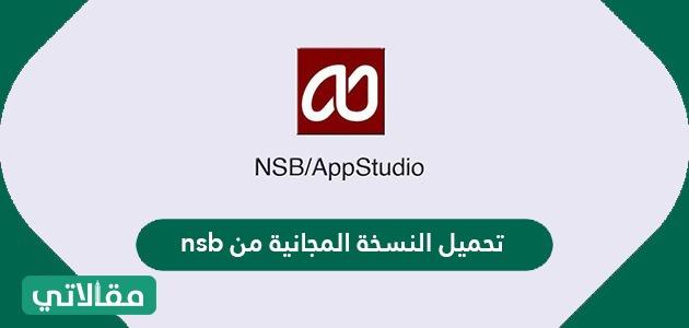 تحميل النسخة المجانية من nsb وأهم متطلبات تشغيل التطبيق