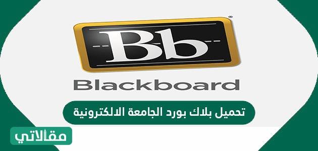تحميل بلاك بورد الجامعة الالكترونية وكيفية تسجيل الدخول