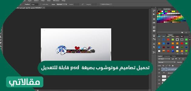 تحميل تصاميم فوتوشوب بصيغة PSD قابلة للتعديل