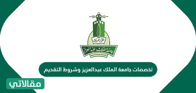 تخصصات جامعة الملك عبدالعزيز وشروط التقديم