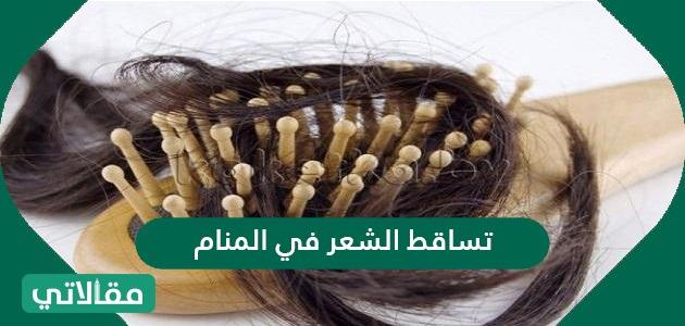 تفسير حلم تساقط الشعر في المنام