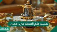 تفسير حلم الإفطار في رمضان