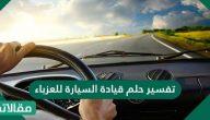 تفسير حلم قيادة السيارة للعزباء