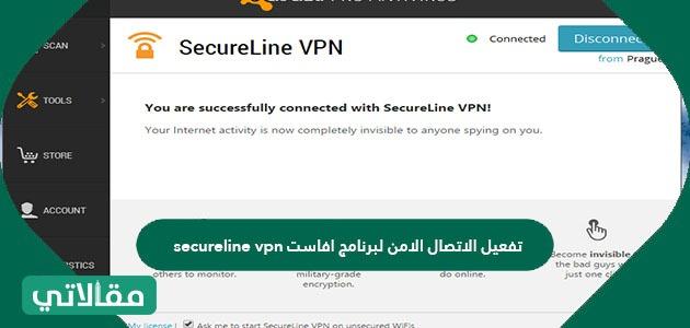 تفعيل الاتصال الامن لبرنامج افاست secureline vpn