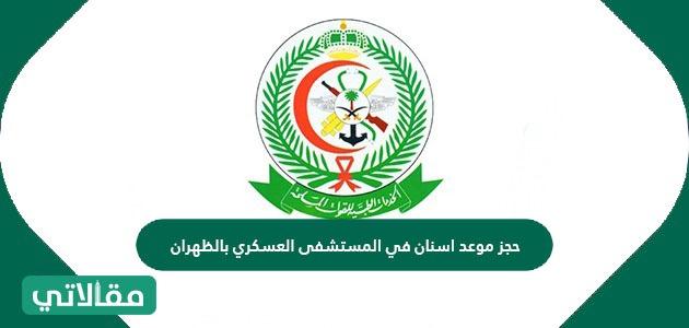 حجز موعد اسنان في المستشفى العسكري بالظهران