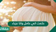 حلمت أني حامل وأنا عزباء