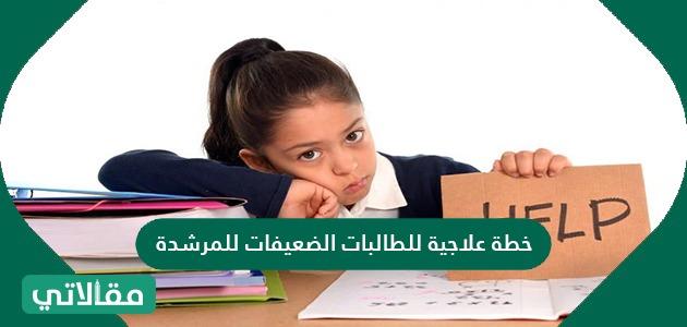 خطة علاجية للطالبات الضعيفات للمرشدة