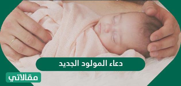دعاء المولود الجديد