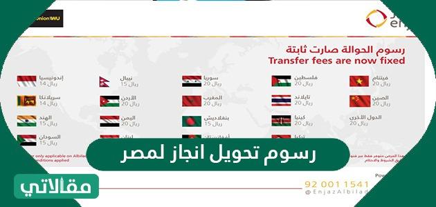رسوم تحويل انجاز لمصر عبر تطبيق بنك البلاد
