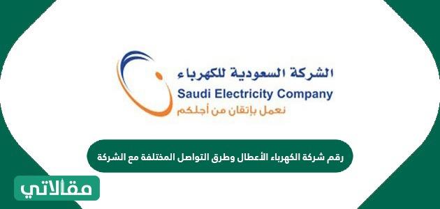 رقم شركة الكهرباء الأعطال وطرق التواصل المختلفة مع الشركة