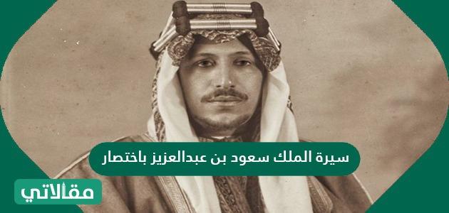 سيرة الملك سعود بن عبدالعزيز باختصار