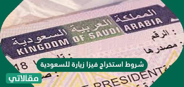 شروط استخراج فيزا زيارة للسعودية والأوراق المطلوبة