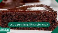 طريقة عمل كيكة الشوكولاتة بدون بيض