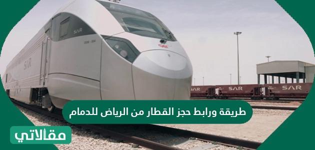 طريقة ورابط حجز القطار من الرياض للدمام