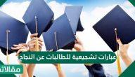 عبارات تشجيعية للطالبات عن النجاح