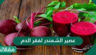 عصير الشمندر لفقر الدم