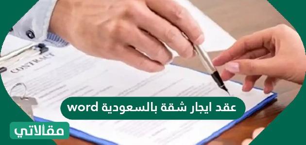 عقد ايجار شقة بالسعودية word جاهز