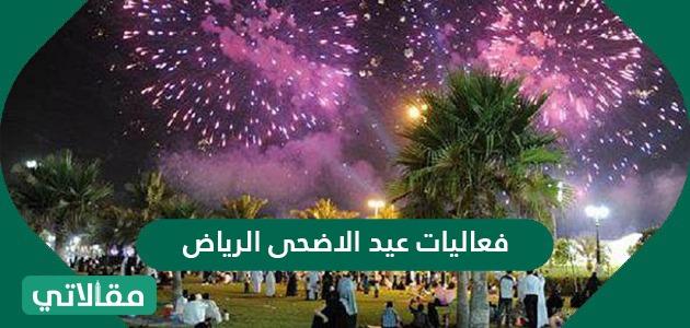 فعاليات عيد الأضحى الرياض 2021