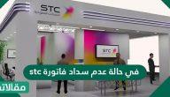 في حالة عدم سداد فاتورة stc الإجراءات المتبعة