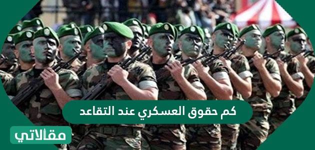 كم حقوق العسكري عند التقاعد ونظام التقاعد العسكري السعودي
