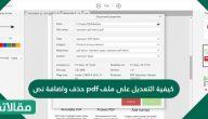 كيفية التعديل على ملف pdf (حذف وإضافة نص)