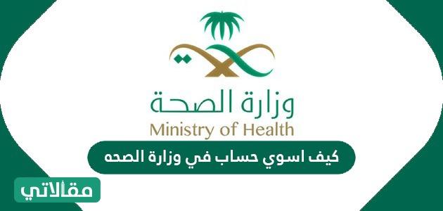 كيف اسوي حساب في وزارة الصحه وطرق التواصل مع وزارة الصحة السعودية