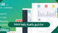 مشاريع جاهزة بلغة html