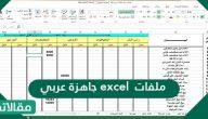 ملفات excel جاهزة عربي