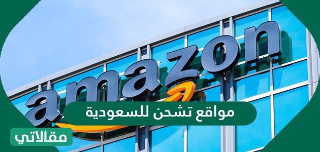 مواقع تشحن للسعودية والدفع عند الاستلام