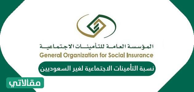 نسبة التأمينات الاجتماعية لغير السعوديين