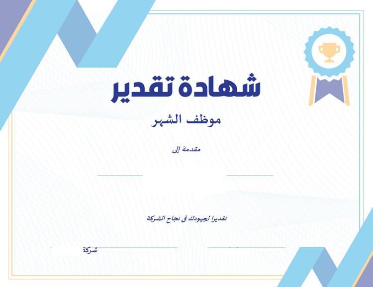 نموذج شهادة تقدير لموظف متقاعد
